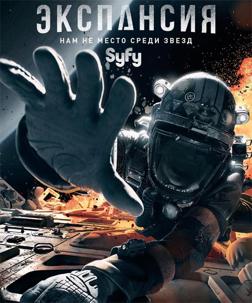 Пространство / Экспансия 1,2,3,4,5 сезон LostFilm смотреть ...