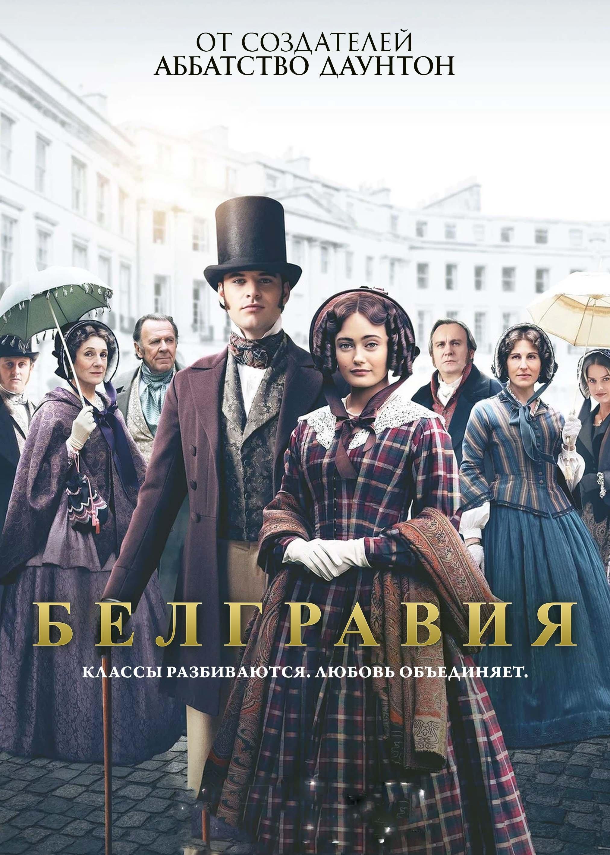 Белгравия 1 сезон LostFilm смотреть онлайн бесплатно в ...