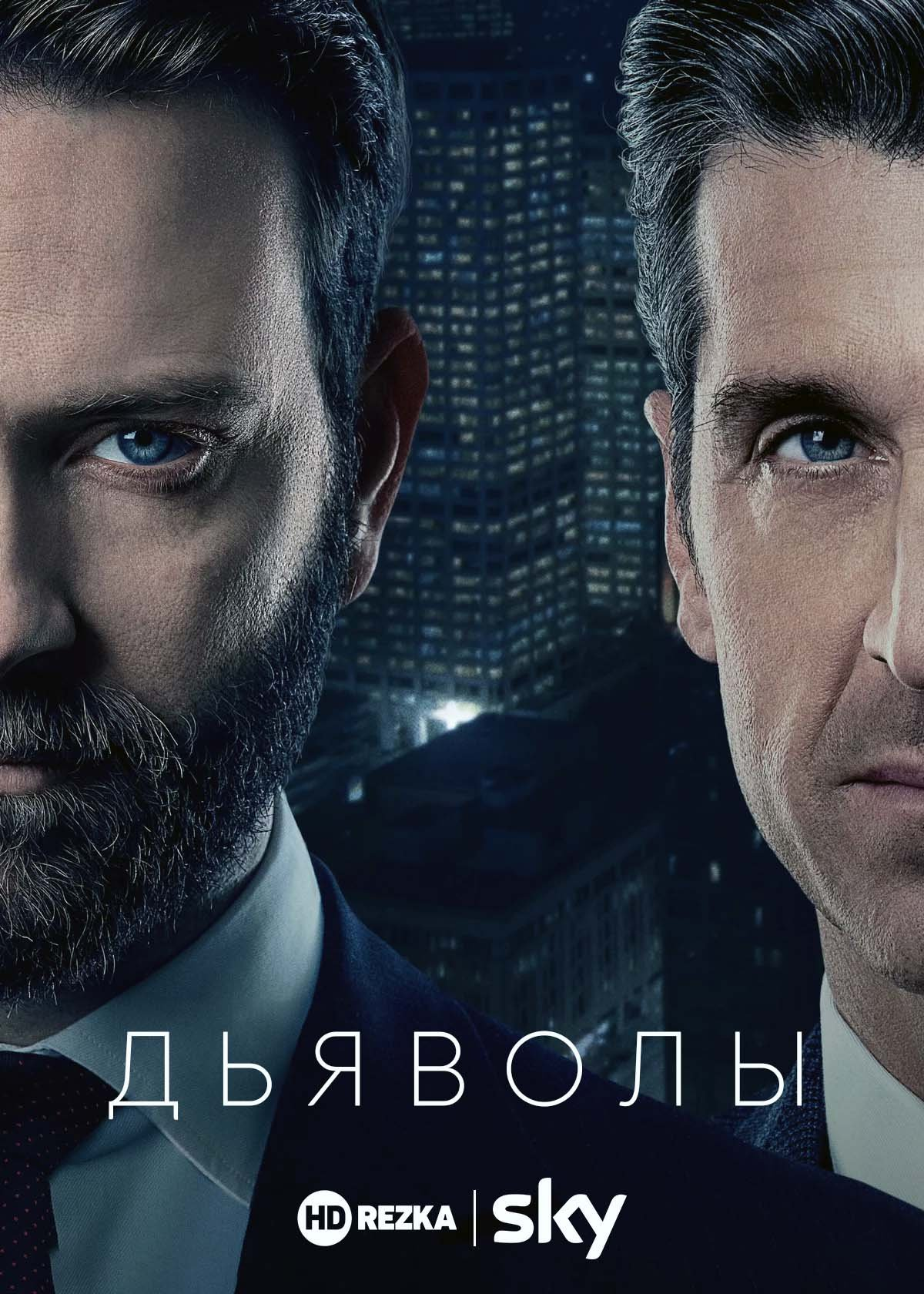 Дьяволы 1 сезон LostFilm смотреть онлайн бесплатно в ...