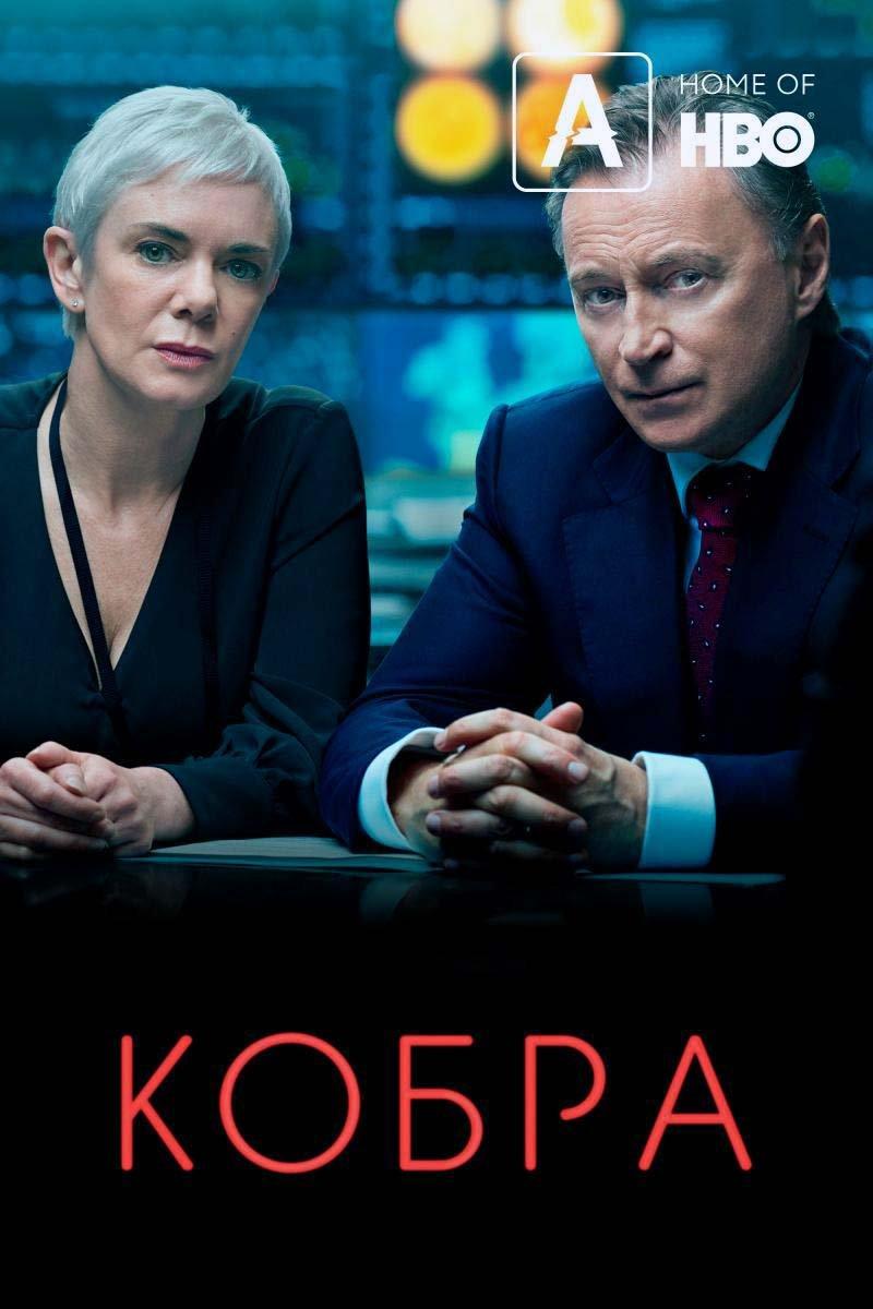 Кобра 1,2 сезон LostFilm смотреть онлайн бесплатно в ...